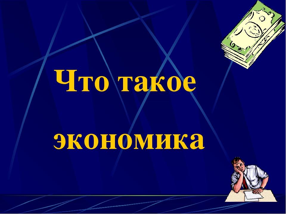 Экономика — википедия. что такое экономика