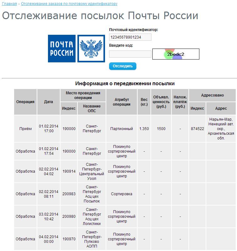 Почта россии отслеживание посылок - почта рф