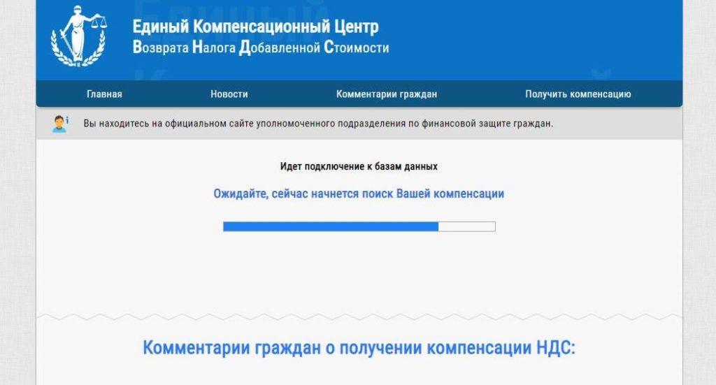 Возврат ндс для физических лиц: как вернуть с покупки товара в россии