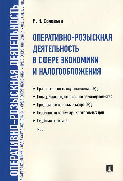§ 1. понятие оперативно-розыскного мероприятия - оперативно-розыскная деятельность органов внутренних дел (общая часть)