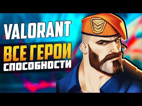 Персонажи valorant: способности, скиллы, ультимейты и история – обзор всех героев валорант - геймдев и мир - блоги - cyber.sports.ru