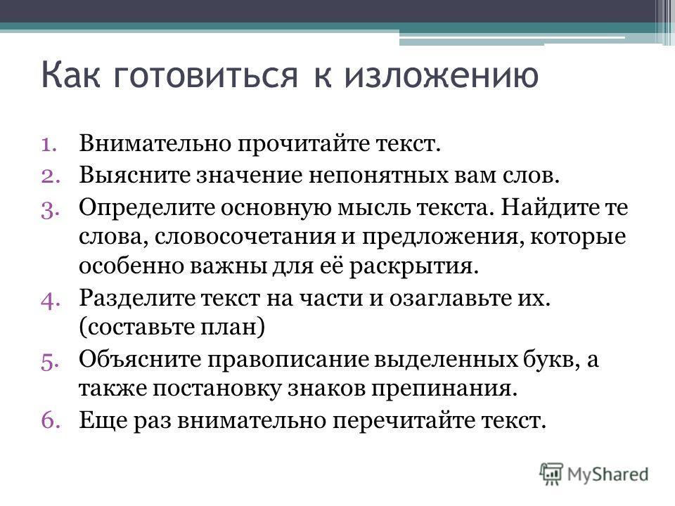 Сжатое изложение по русскому языку в 9 классе. подготовка к огэ