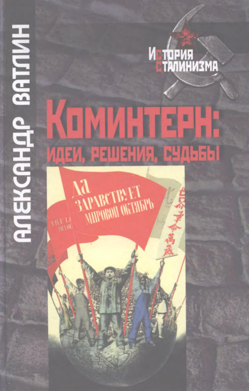 Коммунистический интернационал