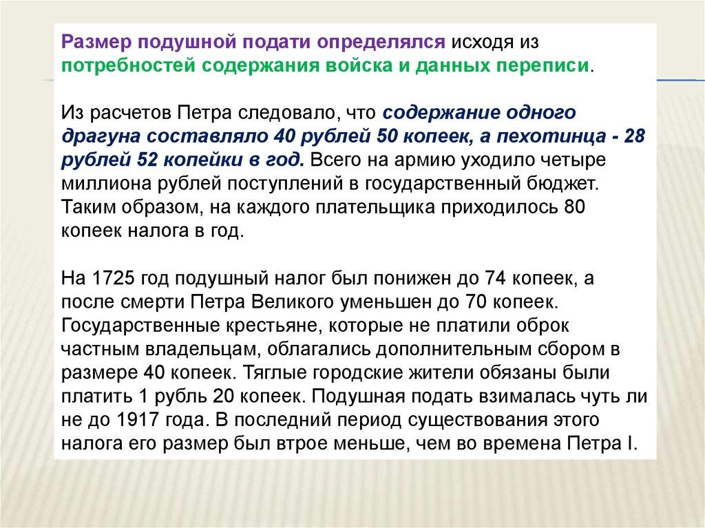Введение подушной подати. императорская россия