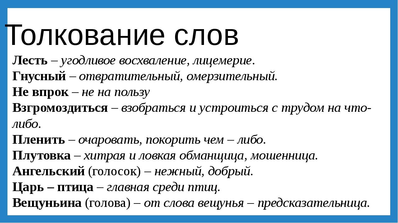 Что такое лесть? | 101я