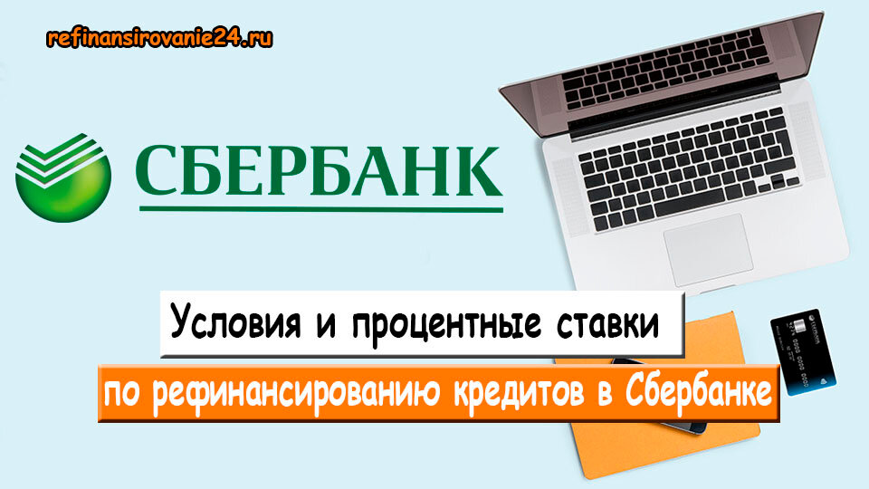 Рефинансирование кредита в сбербанке россии по ставке от 12,4%, условия перекредитования для физических лиц в подольске, онлайн расчет