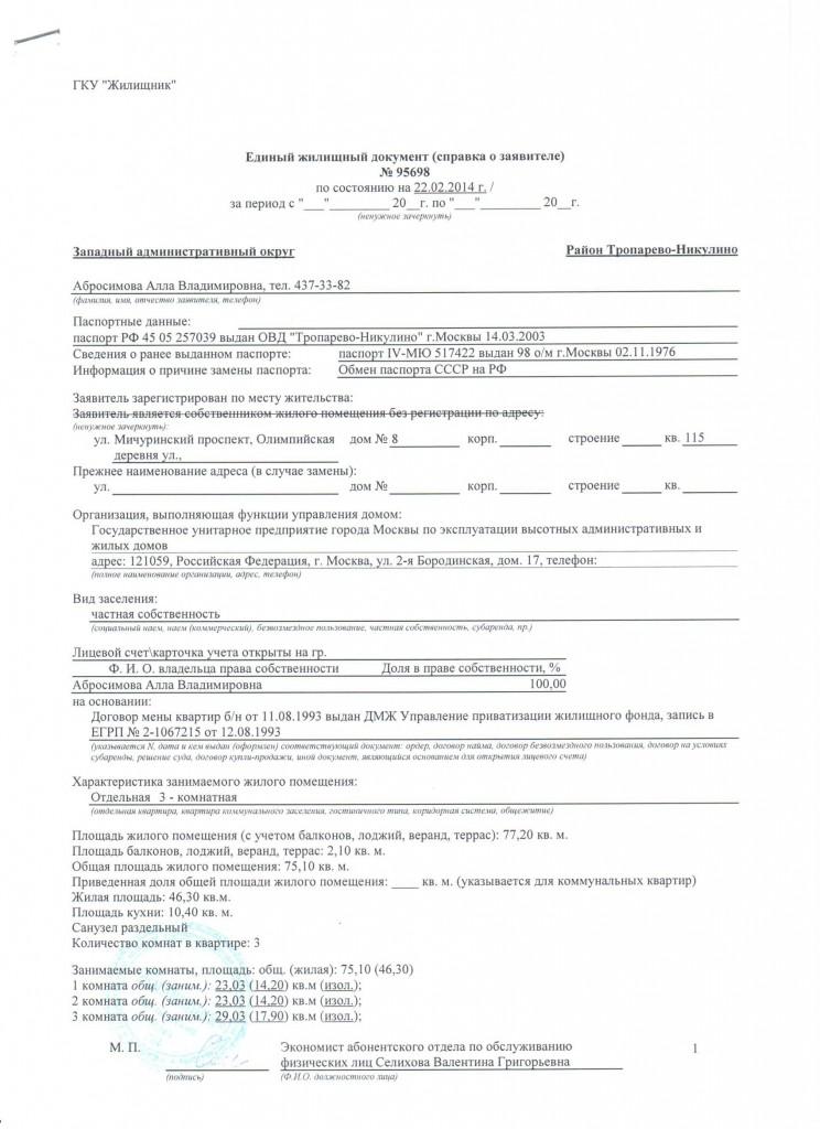 Ежд — единый жилищный документ: что это такое и зачем нужен. оформление единого жилищного документа