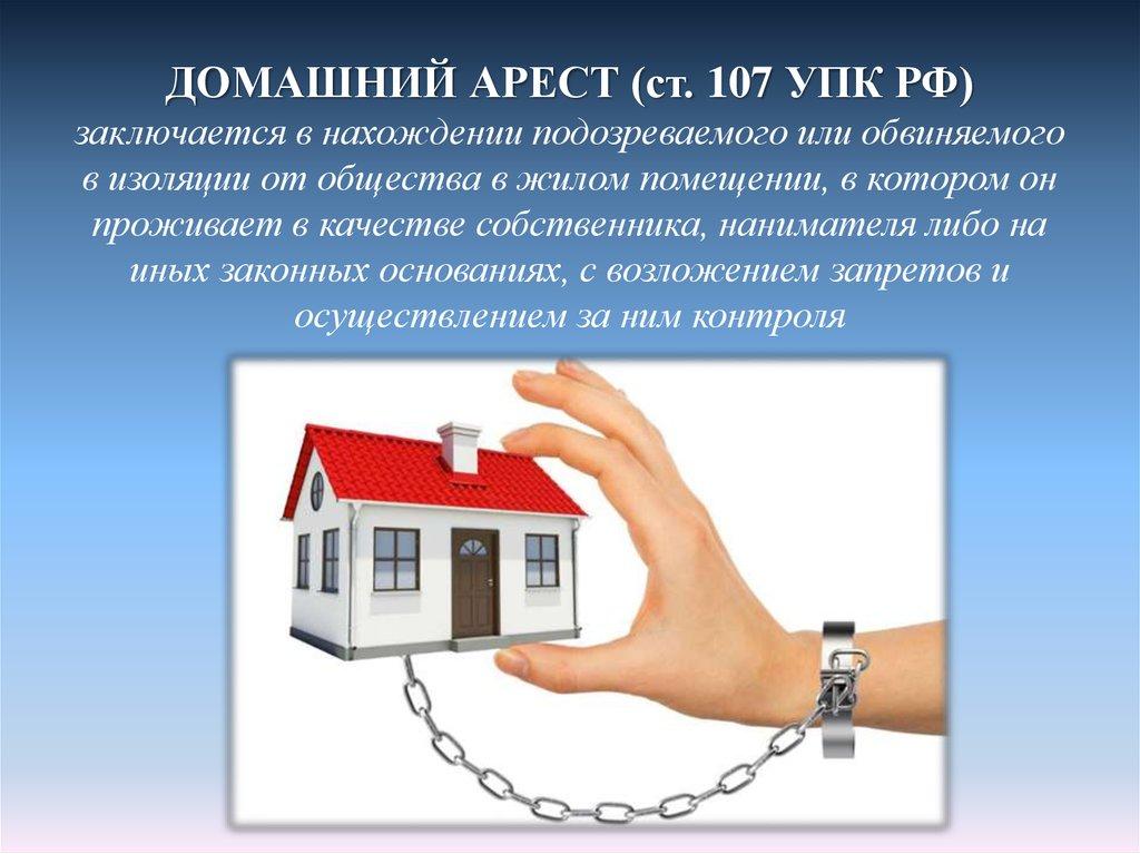 Домашний арест — википедия. что такое домашний арест