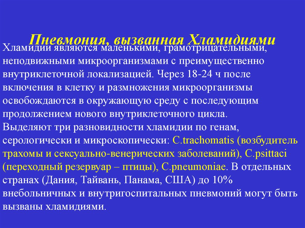 Chlamydia trahomatis у женщин, диагностика и методы лечения