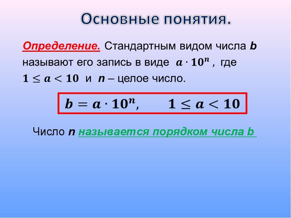 Число в стандартном виде - физика