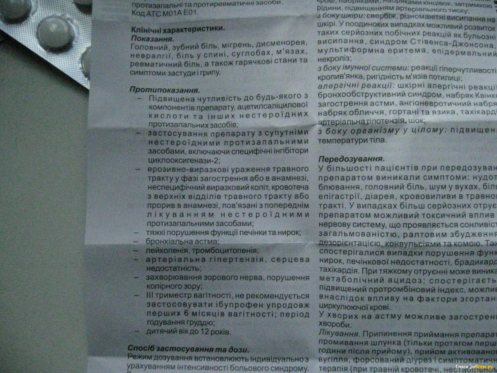 Ибупрофен: от чего эти таблетки и когда их назначают.