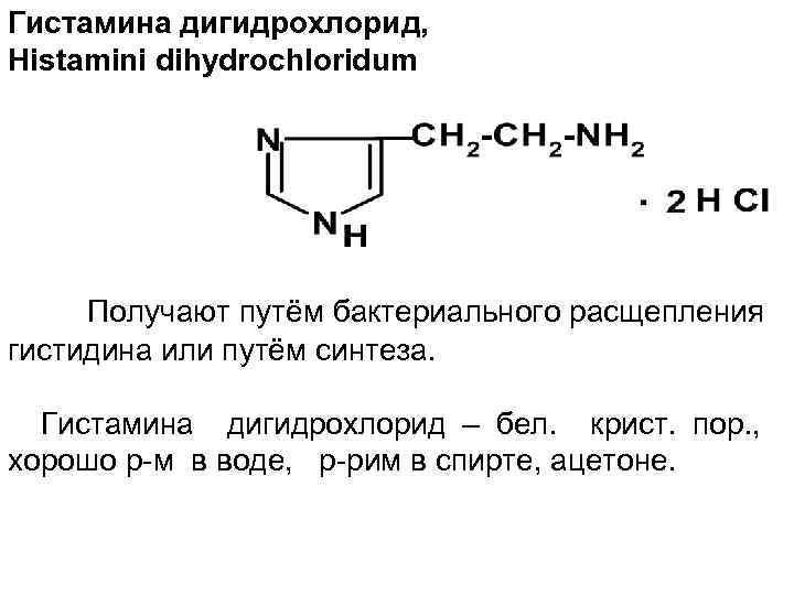 Продукты содержащие гистамин