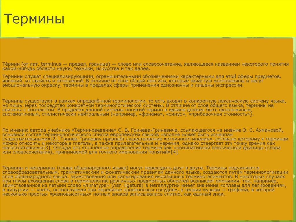 Примеры профессионализмов в литературе и разговорной речи. слова-профессионализмы в различных отраслях деятельности