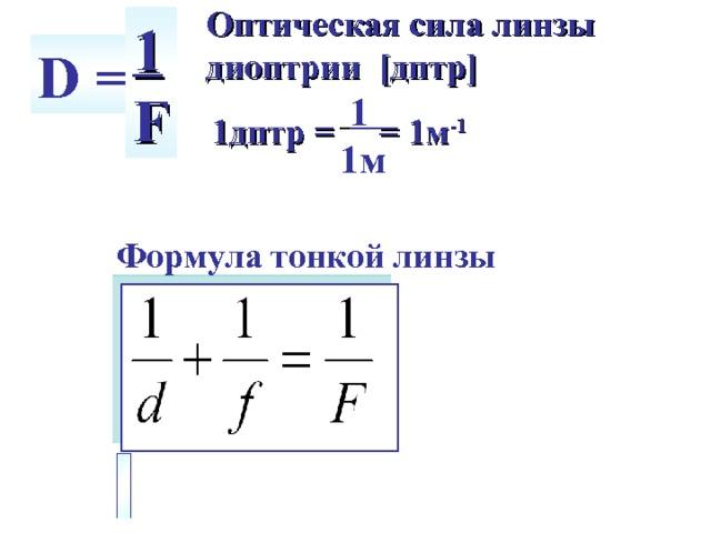 Линзы. фокусное расстояние, оптическая сила. тесты, курсы по физике.