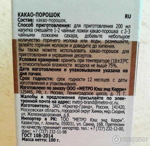 Какао плод - полезные и опасные свойства плода какао