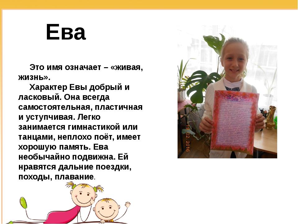 Значение имени ева: что означает, происхождение, характеристика и тайна имени