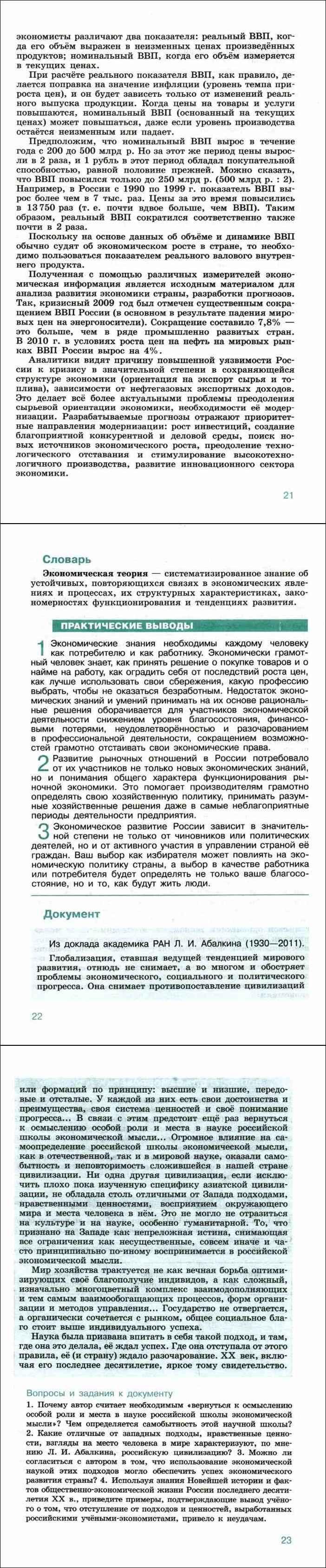 4.12. политическое участие. обществознание. полный курс подготовки к егэ