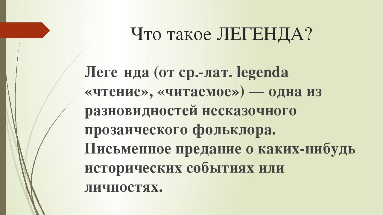 Определение легенда.  что означает слово легенда?