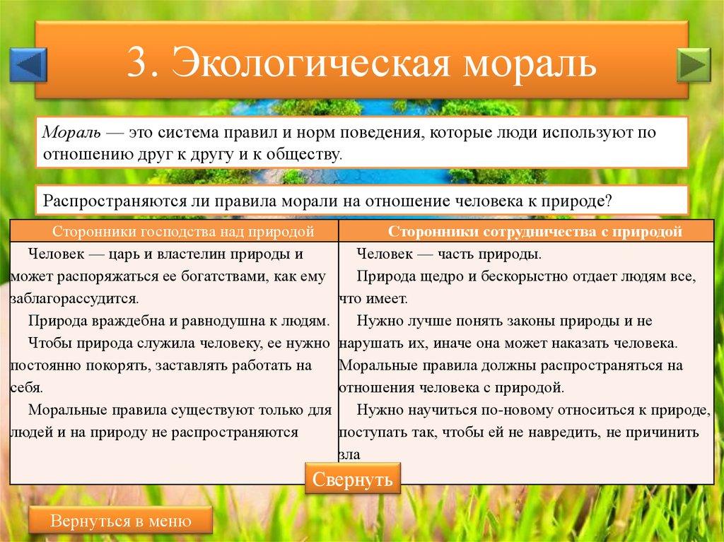 Экологическая мораль. содержание 1.понятие моралипонятие морали 2.основные положения биосферной этики и моралиосновные положения биосферной этики и морали. - презентация