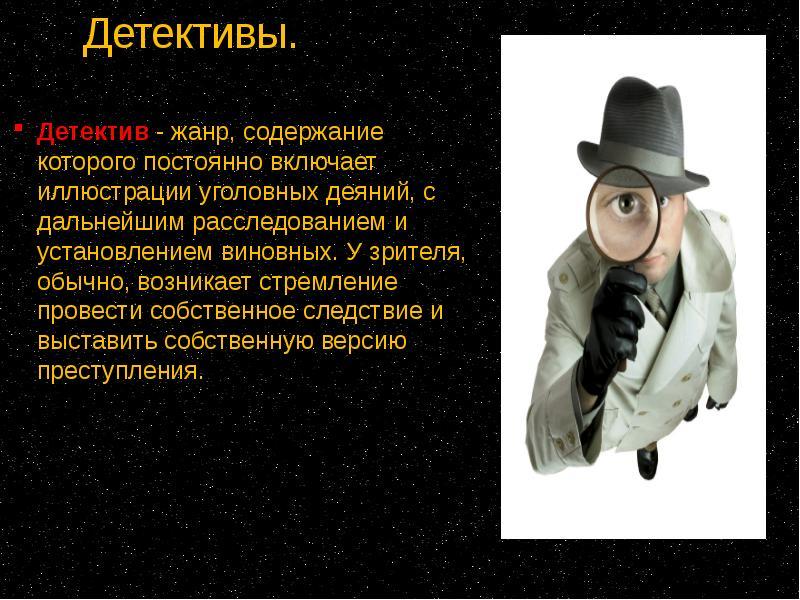 Документальный детектив