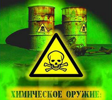 Химическое оружие, история возникновения и применение