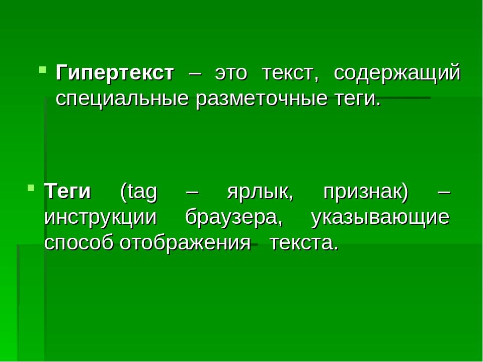 Гипертекст — википедия