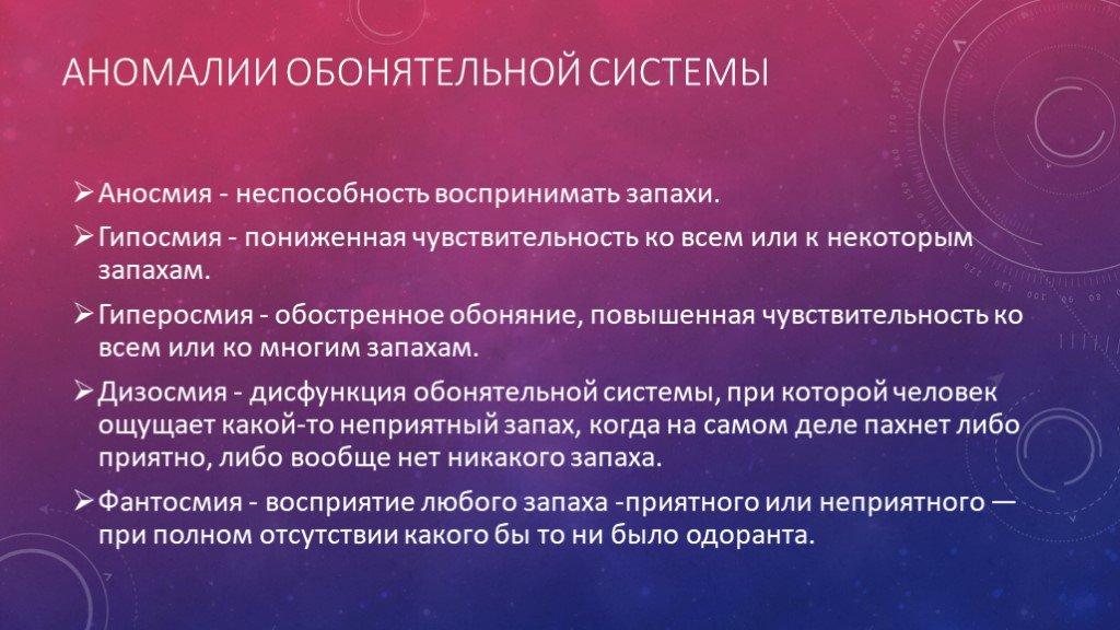 Почему больные коронавирусом могут терять обоняние? - hi-news.ru