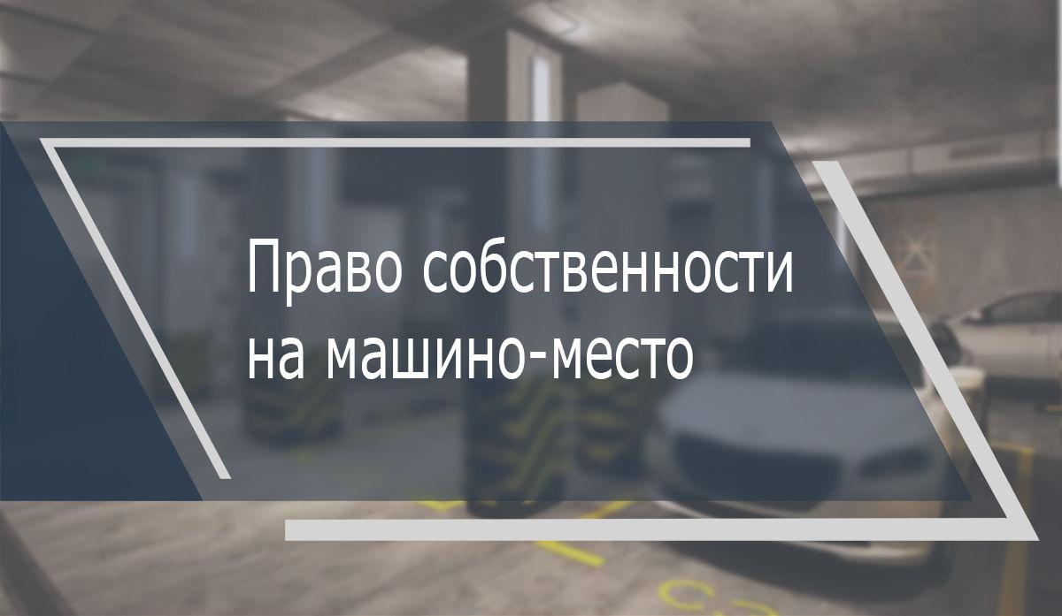 Как продать парковочное место в подземном паркинге – образец договора и важные нюансы
