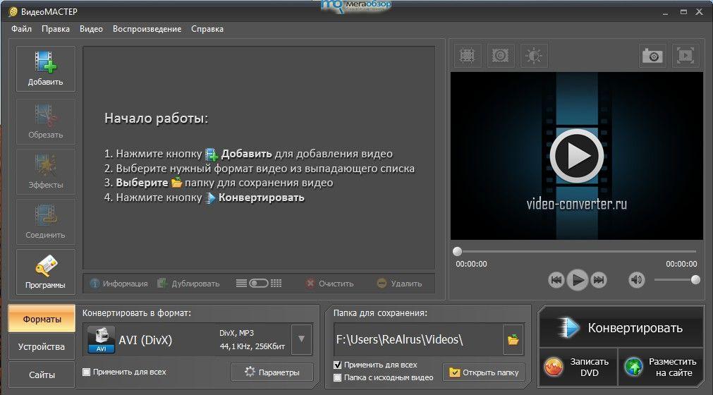 Как пользоваться программой видео конвертером и онлайн сервисом