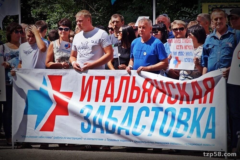 Забастовка итальянская: понятие, примеры :: syl.ru
