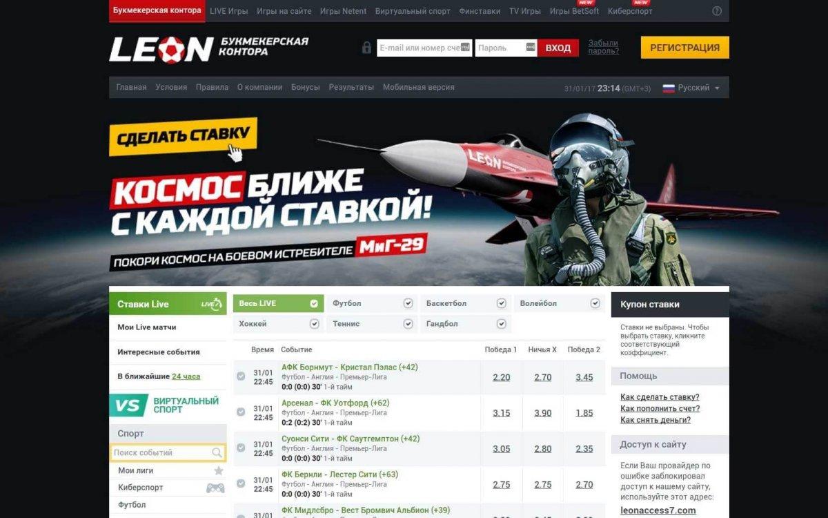 Леон букмекерская контора 2020: отзывы о ставках на спорт в бк leon.ru