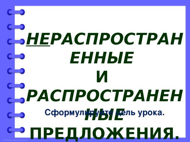 Распространенные и нераспространенные предложения – примеры и правило (5 класс, русский язык)