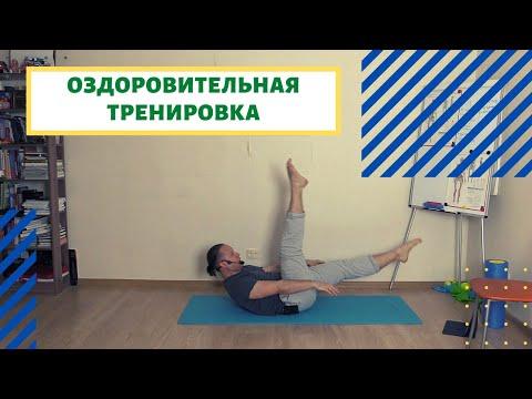 Комплекс оздоровительных упражнений для позвоночника: польза и техника выполнения