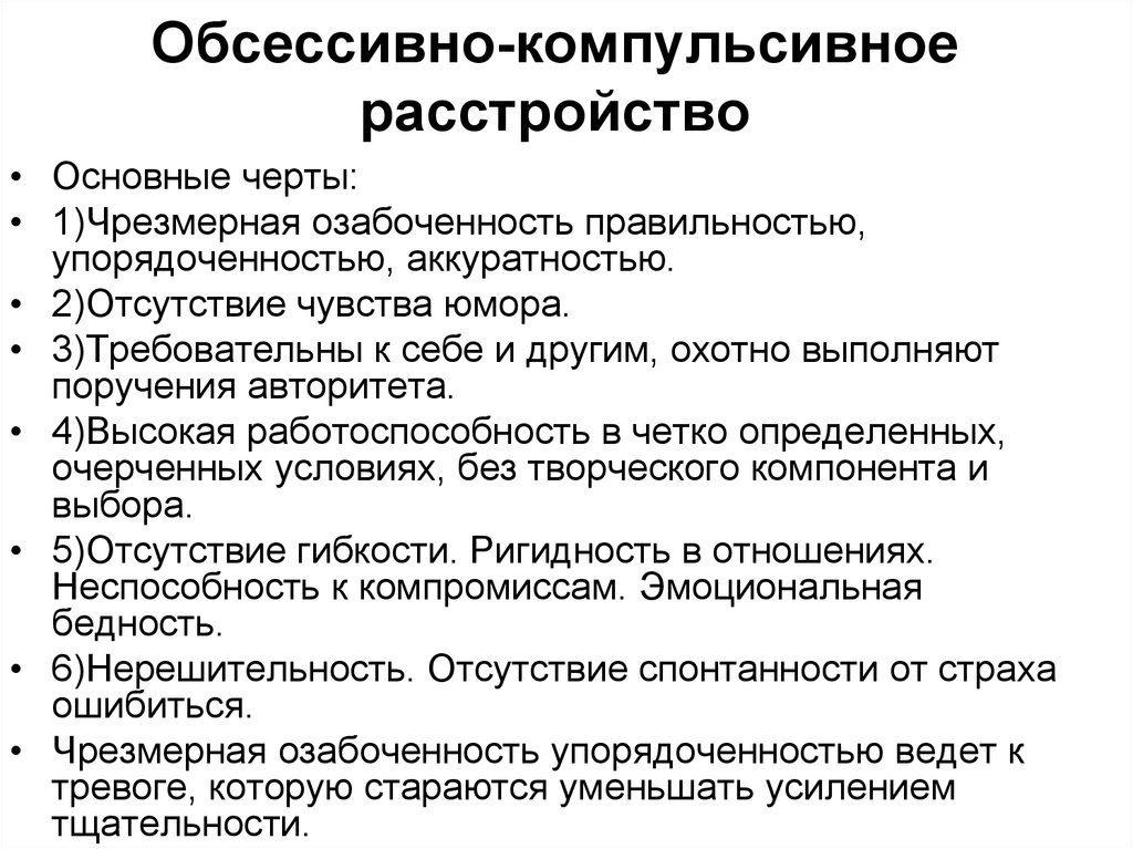 Импульсивность - это... определение, особенности, характеристики - psychbook.ru