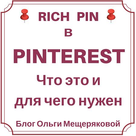 Pinterest – полное руководство для начинающих