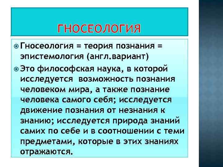 Гносеология