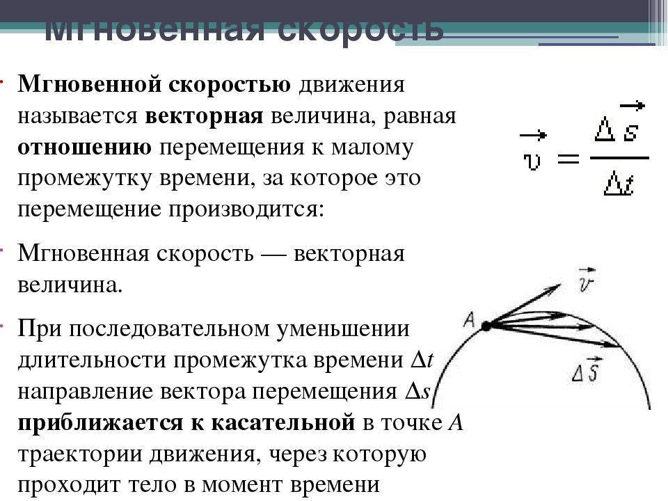 Физика 10 класс: урок №4. сложение скоростей. мгновенная и средняя скорость