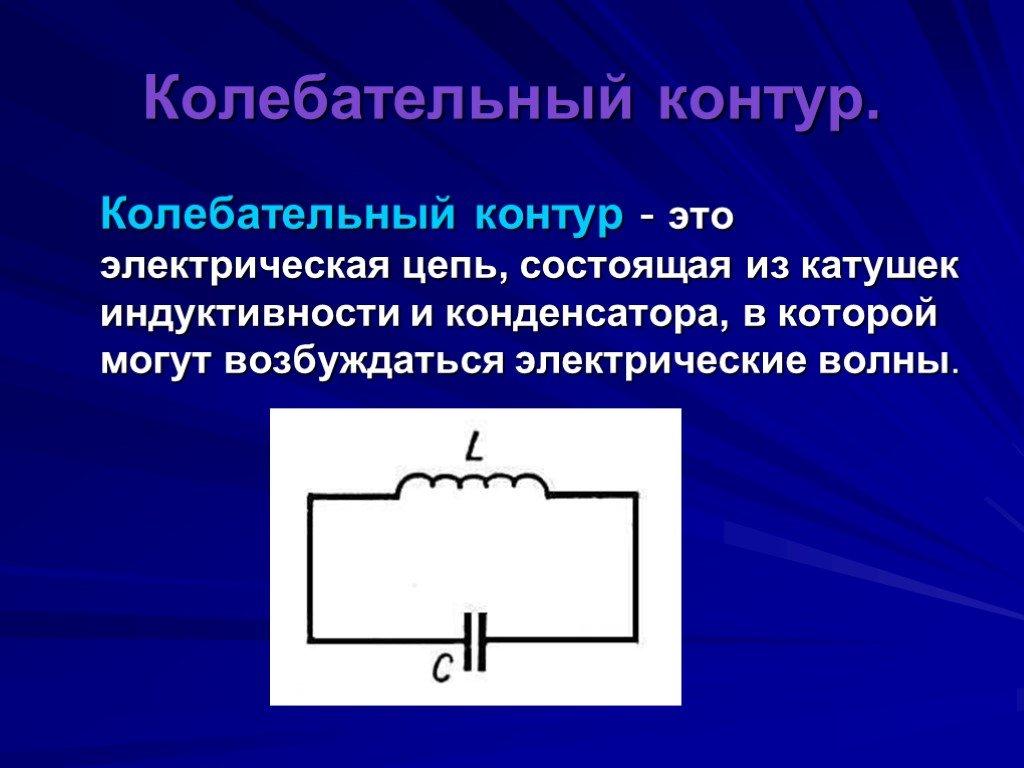 Электромагнитные колебания — википедия