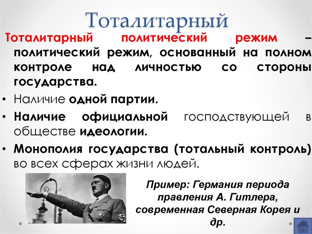 Авторитарный режим: что это такое, простыми словами