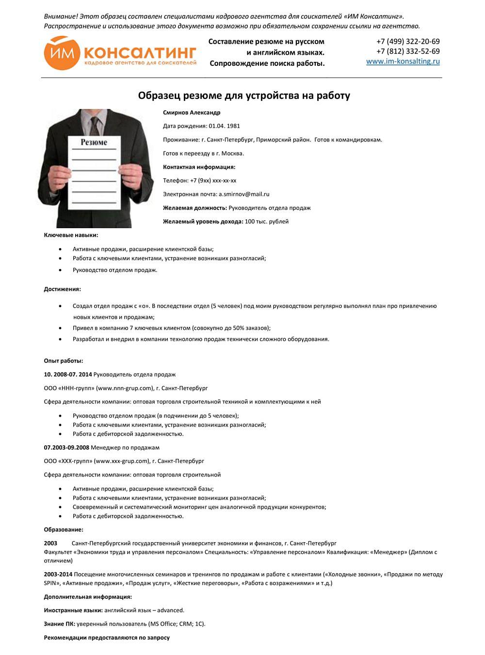 Как правильно составить резюме и понравиться работодателю