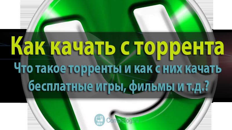Торрент скачать бесплатно ? на русском языке, на пк и телефон с официального сайта - скачать программу utorrent pro и free
