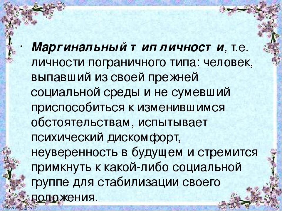 Маргинал: значение слова и признаки такого человека | medeponim.ru