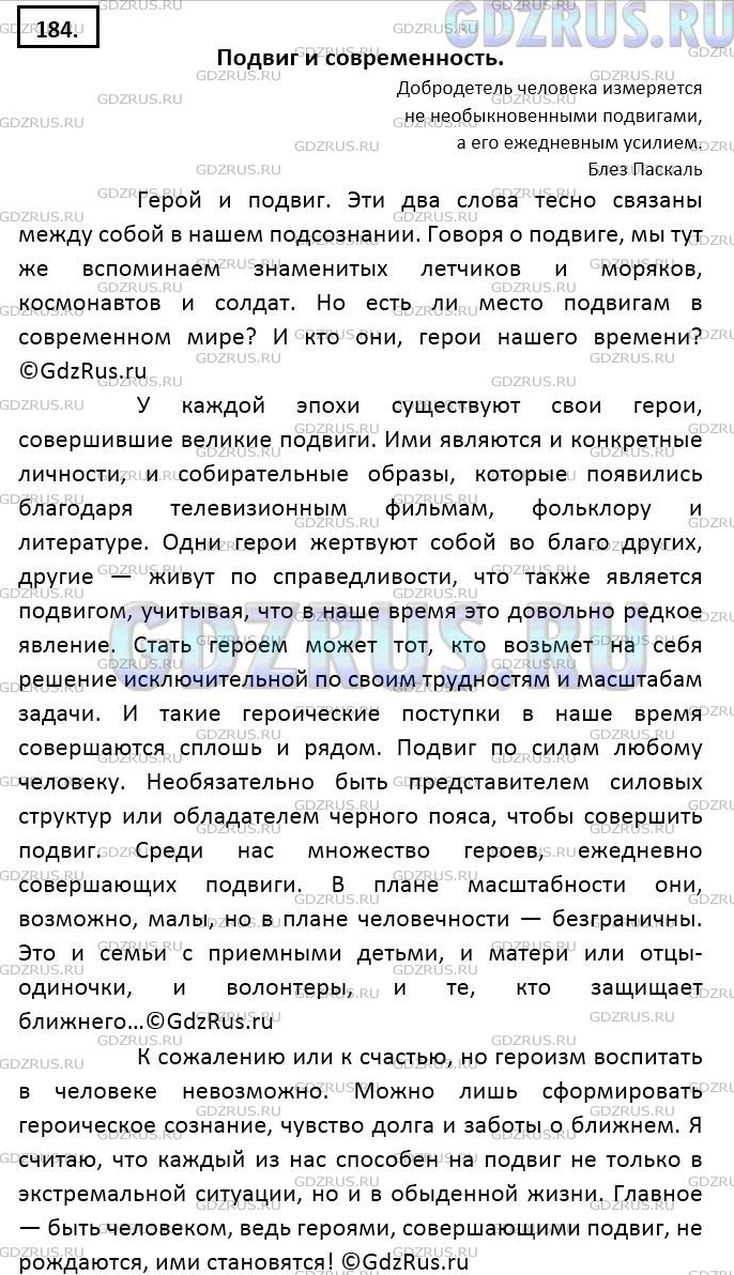 """Сочинение """"что такое подвиг?"""" для школьников  :: syl.ru"""