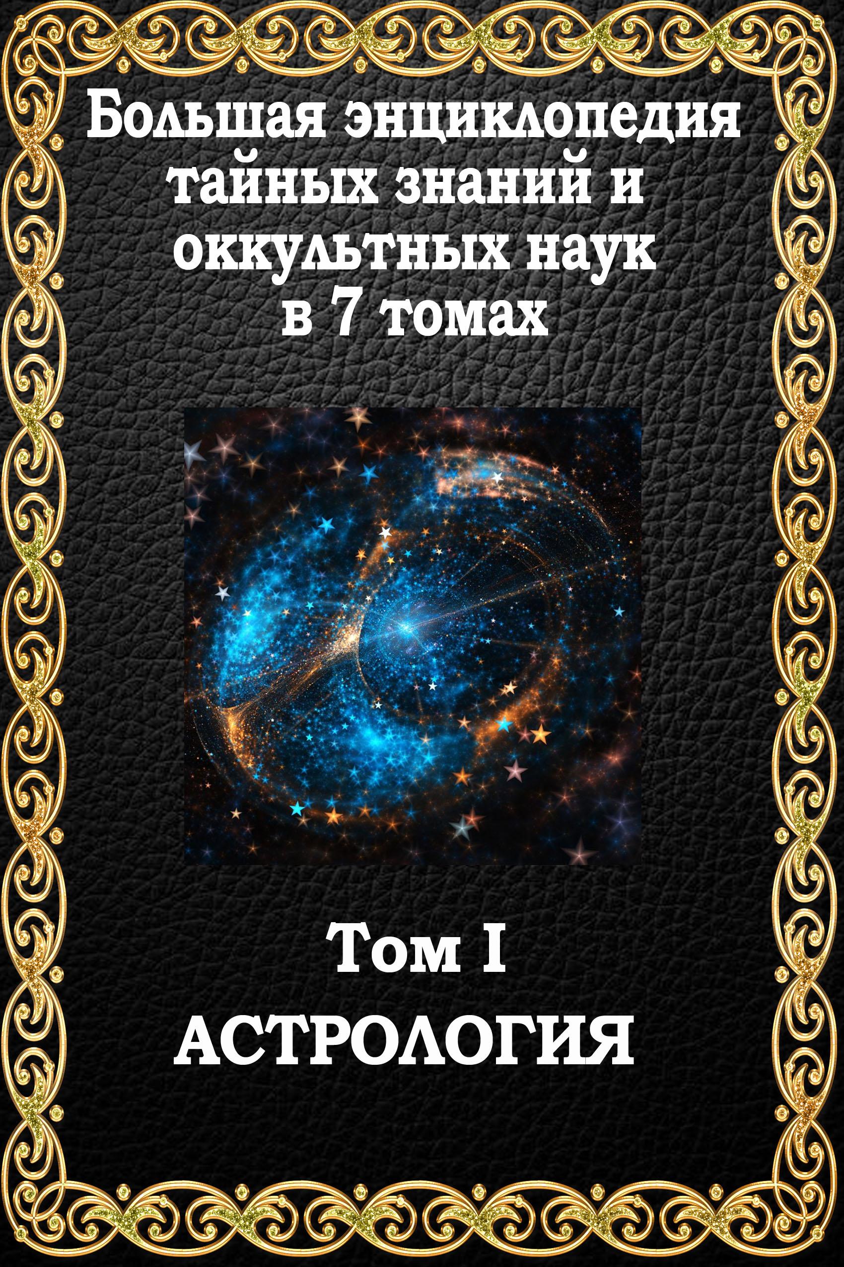 Портал:оккультизм