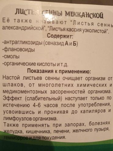 ᐉ александрийский лист - полезные свойства, описание - roza-zanoza.ru