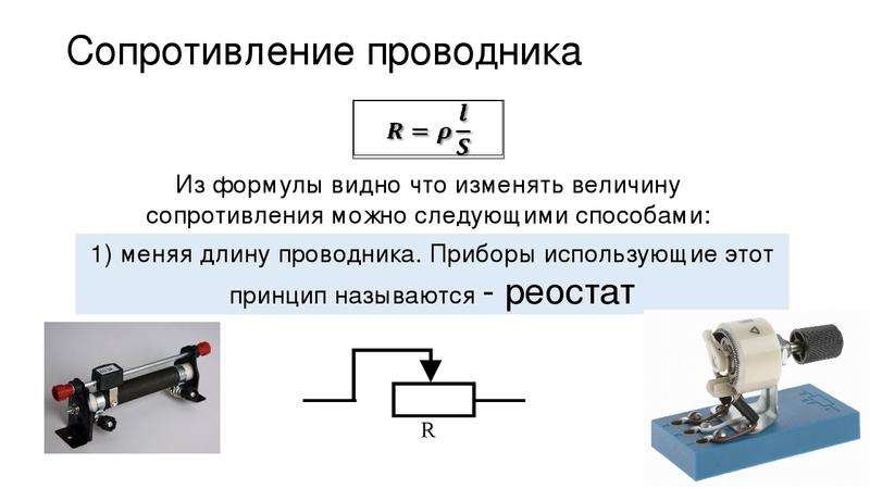 Реостат: характеристики и устройство прибора, схема подключения резисторов, особенности аппарата для электродвигателя, виды: балластный, штепсельный и электрический
