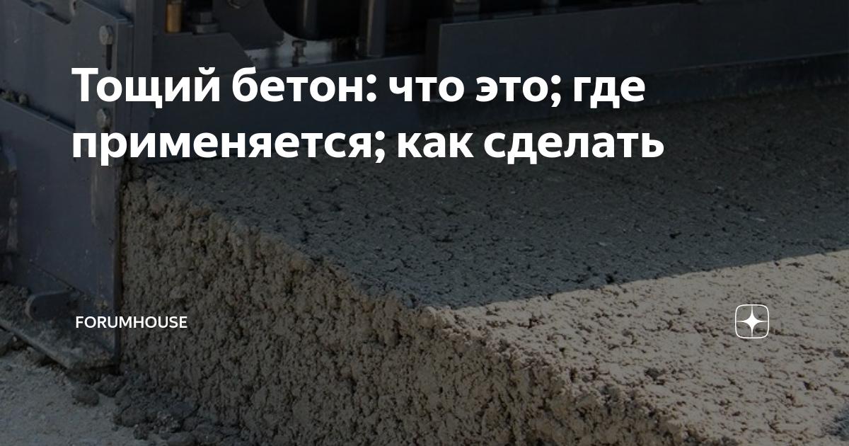 Характеристики и применение тощих строительных бетонов.