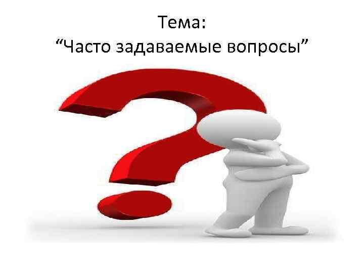 Что такое - ответы на популярные вопросы - что это, что значит.