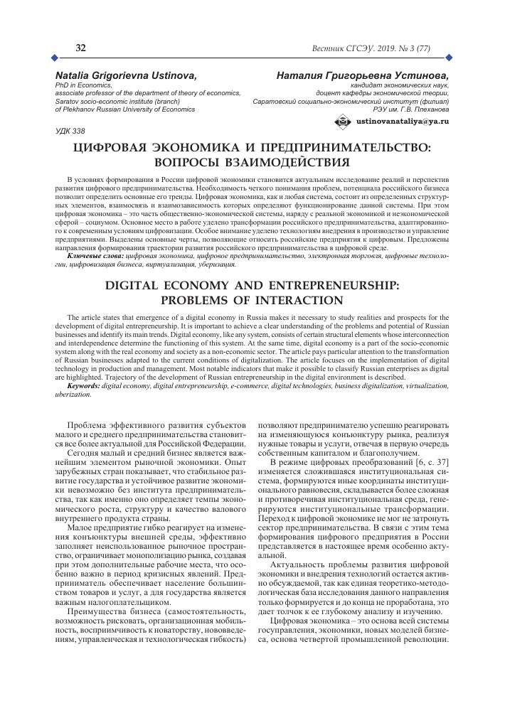 Что важнее: реальная или цифровая экономика? | планета коб