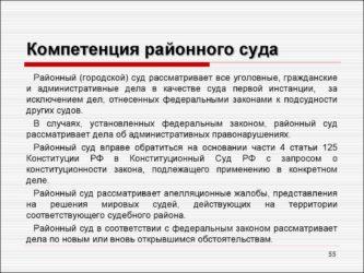 Уровни судов в россии - чем отличается суд общей юрисдикции от арбитражного   bankstoday